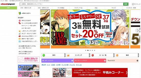 eBookJapanの紹介画像