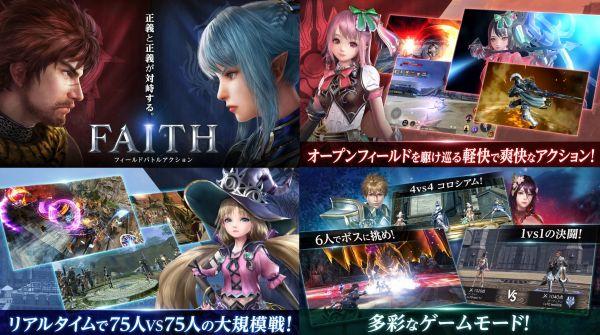 FAITHのゲーム紹介画像