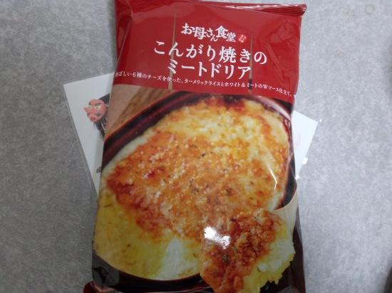 こんがり焼きのミートドリアのパッケージ写真