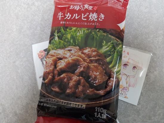 ファミマ冷凍食品の牛カルビ焼きのパッケージ写真