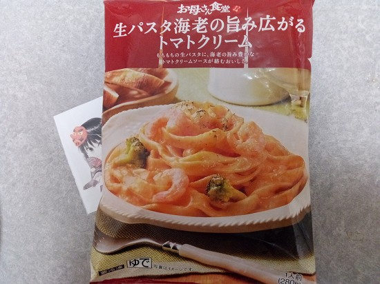 ファミマのトマトクリームパスタのパッケージ写真