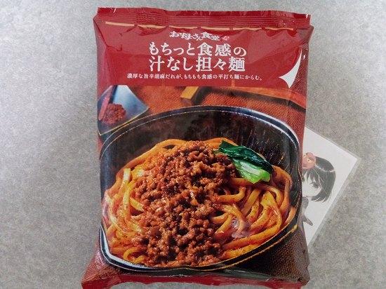 汁なし担々麺のパッケージ写真