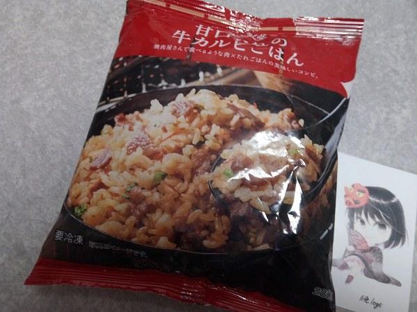 牛カルビご飯のパッケージ写真