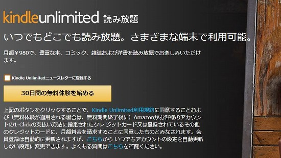 Kindle Unlimitedの紹介画像