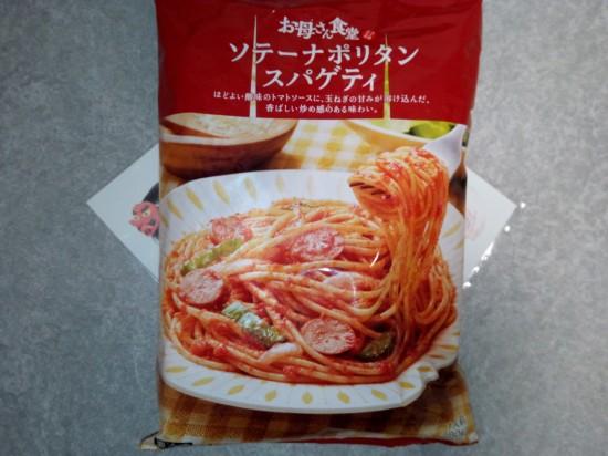ソテーナポリタンスパゲティのパッケージ写真
