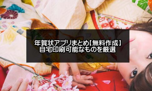 年賀状アプリまとめ【無料作成や自宅印刷可能】記事のアイキャッチ画像
