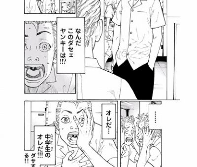 東京卍リベンジャーズの漫画画像