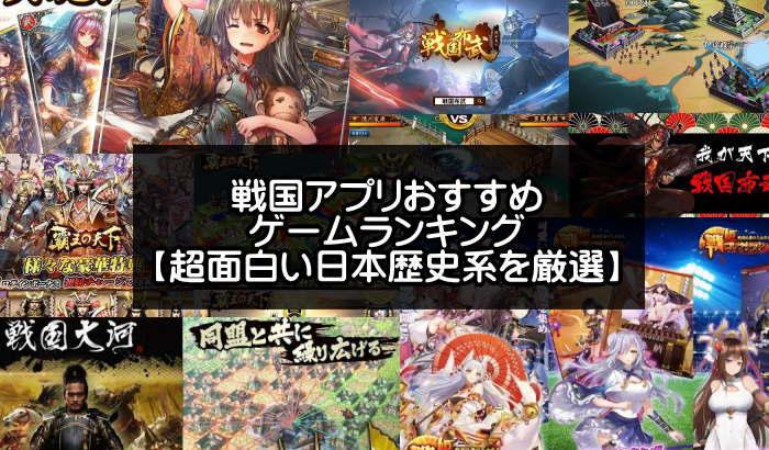 戦国アプリおすすめゲームランキング【2020年版】人気武将や面白い日本歴史系を厳選