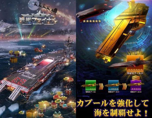 戦艦ファイナルの画像