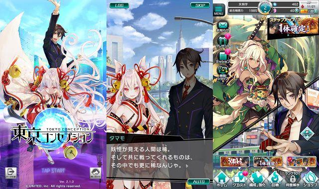 東京コンセプションの画像