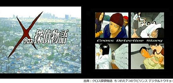 クロス探偵物語の画像
