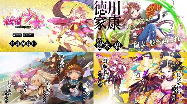 戦国アプリ~戦場に舞う姫たち~の紹介画像