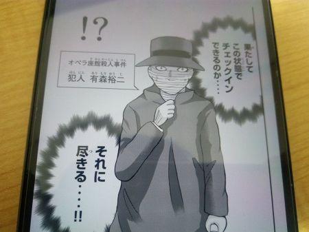 金田一少年の事件簿外伝 犯人たちの事件簿の漫画