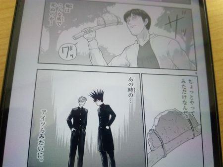 今日から俺は~勇者サガワとあの二人編~の漫画