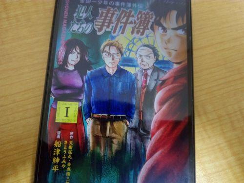 金田一少年の事件簿外伝 犯人たちの事件簿の表紙