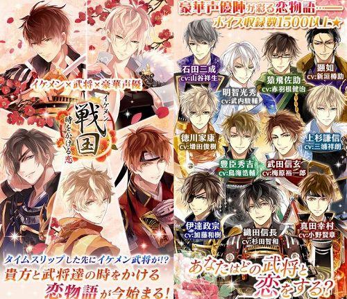 イケメン戦国◆時をかける恋の登場キャラクターたち