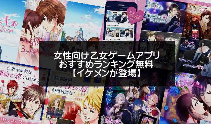 【恋愛アプリ】女性向け乙女ゲームアプリ無料おすすめ人気ランキング【2020最新】