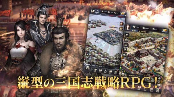 三国覇王戦記の紹介画像