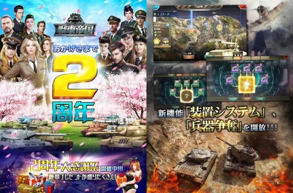 戦車帝国:海陸争覇の紹介画像