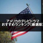 アメリカのテレビドラマ人気おすすめ記事のアイキャッチ画像