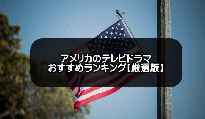 アメリカのテレビドラマ人気おすすめランキング30選【2020年版】