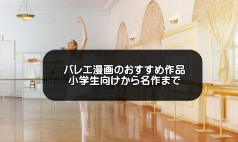 バレエ漫画紹介記事のアイキャッチ画像