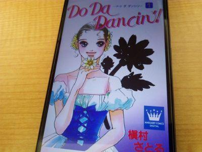 Do Da Dancin'!の表紙