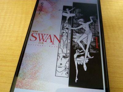 SWAN-白鳥-の表紙