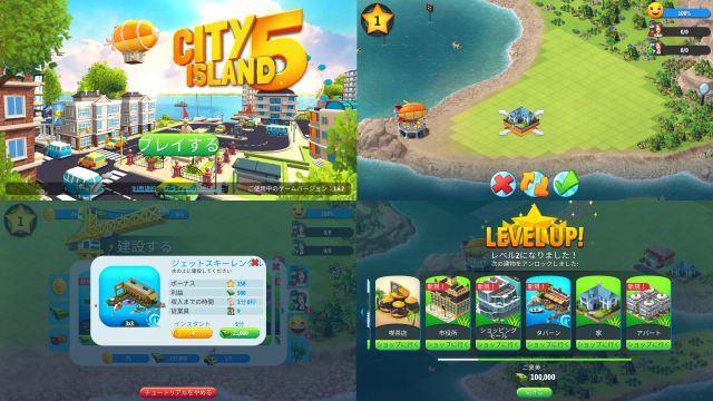 city5islandsのゲーム画像集