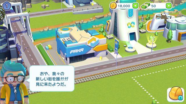 シティマニアのゲーム開始時の画面