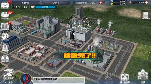 仮面ライダーシティウォーズの街づくり画面