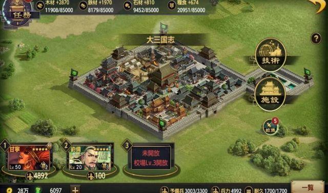 大三國志の街づくり画面