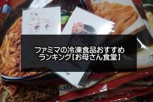 ファミマの冷凍食品おすすめ記事のアイキャッチ画像