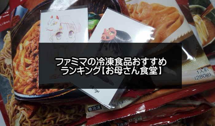 【実食】ファミマの冷凍食品おすすめランキング15選【超美味いお母さん食堂】