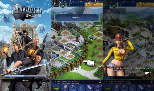 ファイナルファンタジー15: 新たなる王国のタイトルとゲーム画像