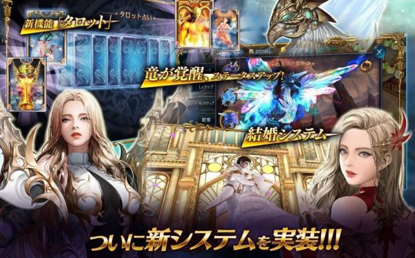 goddessの結婚システム紹介画像