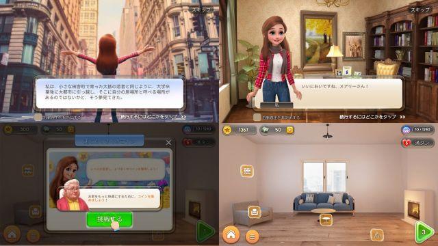 マイホーム デザインドリームのゲーム画像集