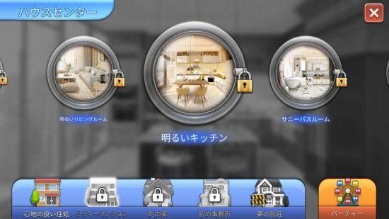 新しい部屋のロック画面
