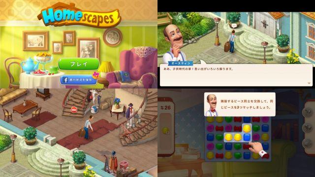 ホームスケイプのゲーム画像集