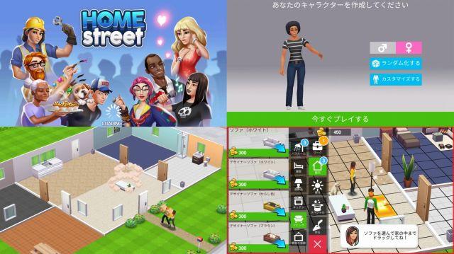 ホームストリートのゲーム画像