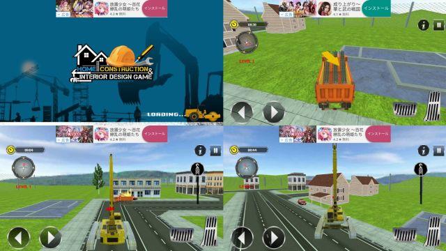 家を建てるゲームアプリの画像