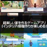 家を作るゲームアプリ記事のアイキャッチ画像