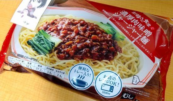 濃厚肉味噌ジャージャー麺のパッケージ画像と天狗宇