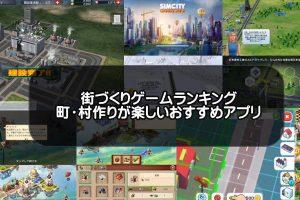 街づくりゲーム記事のアイキャッチ画像