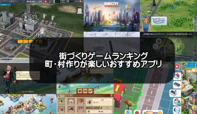街づくりゲームアプリおすすめランキング20選【無料】町村作りが面白い