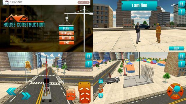 モダン家建設3Dのゲーム画像集