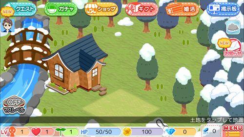 農園婚活のホーム画面