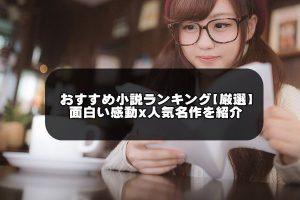 おすすめ小説ランキング記事のアイキャッチ画像