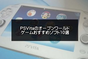 psvitaオープンワールドゲームおすすめ記事のアイキャッチ画像