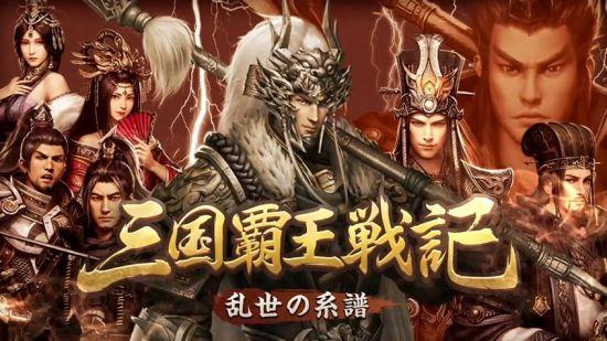 三国覇王戦記の武将たち